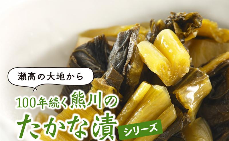 100年続く熊川の高菜漬シリーズ