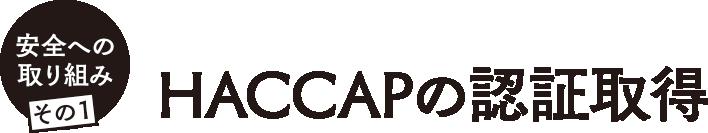 HACCPの認証取得