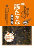 ぶた高菜(しょうゆ漬)