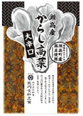 辛子高菜大辛口(油炒め)